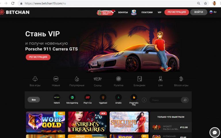 фото Сайт официальный бетчан казино