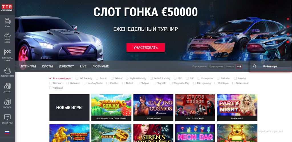 официальный сайт ттр казино на деньги