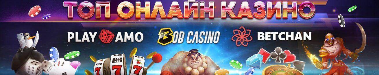 топовое казино