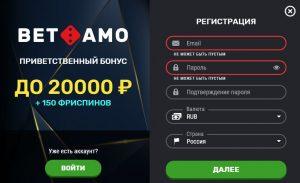 Регистрация в Betamo casino