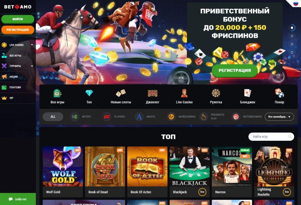 сайт Betamo casino
